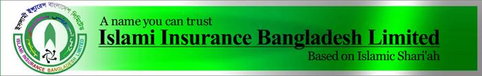 Islami Insurance Bangladesh Limited Job Circular